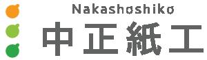 中正紙工公式サイト