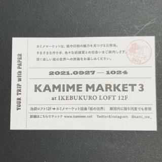 カミメマーケット